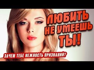 ПЕСНЯ ПРОСТО БОМБА! 💥 ЛЮБИТЬ НЕ УМЕЕШЬ ТЫ - Олег Голубев   Хит 2021