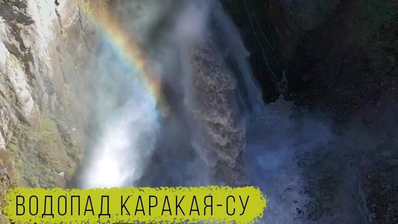 Водопад Каракая Су Водопады Кабардино Балкарии Waterfalls of Kabardino Balkaria