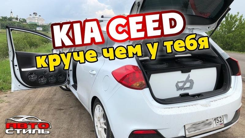 Долгий путь в правильный автозвук Громкий Kia Ceed от Автостиль Обзор аудиосистемы