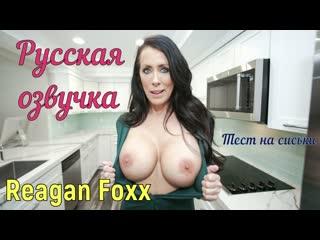 Reagan Foxx - Тест на сиськи (русские, brazzers, sex, porno, инцест, мамка, озвучка перевод на русском, порно)