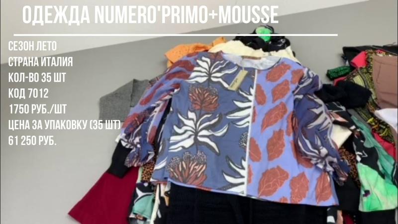 Одежда Numero'primo mousse 7012