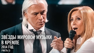 Звёзды мировой музыки в юбилейном концерте Игоря Крутого, 2014 год (часть 1)