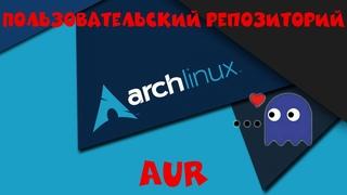 Arch Linux: пользовательский репозиторий AUR