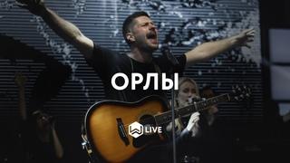 Орлы   Слово жизни Music   -  (Cover)