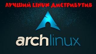 Arch Linux: лучший дистрибутив