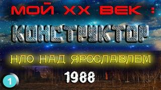 075.Мой ХХ ВЕК: НЛО над Ярославлем.КОНСТРУКТОР.Часть 1