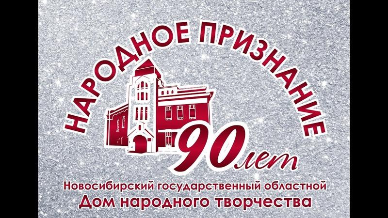 Региональный конкурс Народное признание Надежда Зубарева Мошковский район