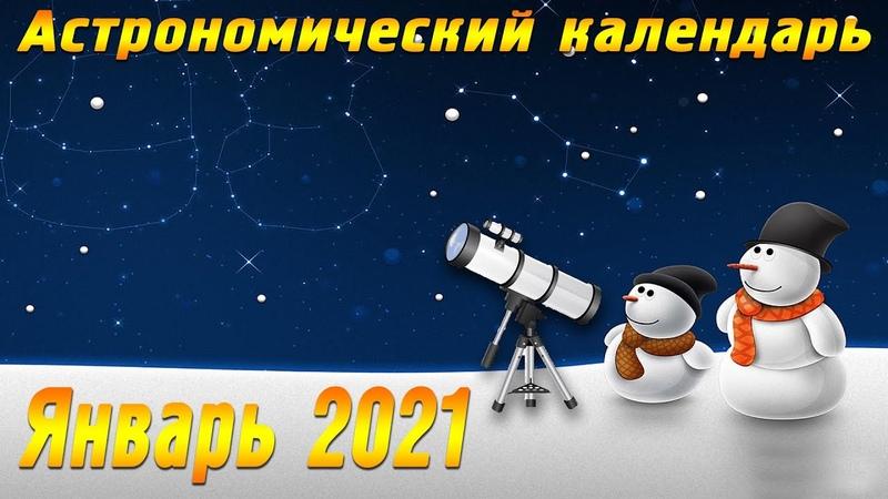 Астрономический Видеокалендарь на Январь 2021 года
