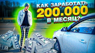 Как заработать в такси 200 тысяч рублей на Киа Рио??? Он подумал и заработал / ТИХИЙ