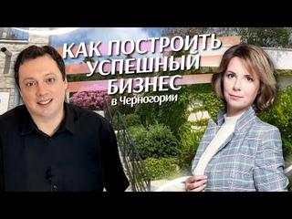 Как построить успешный бизнес в Черногории. Интервью