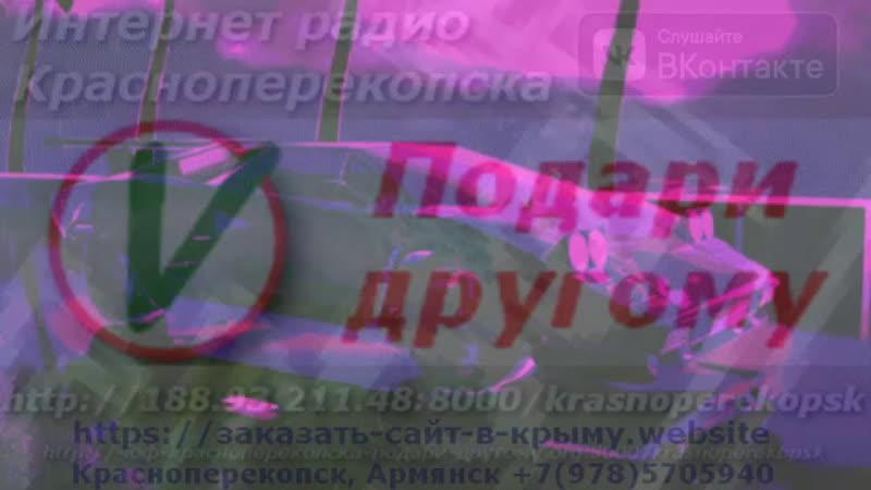 Ru muz Sat 19 Sep 20 Красноперекопск МОФ Подари другому интернет радио трансляция v 4 4 19