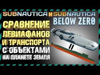 Subnautica и Subnautica BELOW ZERO СРАВНЕНИЕ РАЗМЕРОВ С ОБЪЕКТАМИ НА ПЛАНЕТЕ ЗЕМЛЯ🌏