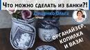 Как превратить банку в украшение интерьера Винтажный декор с объёмными элементами МК Ольги Сащенко
