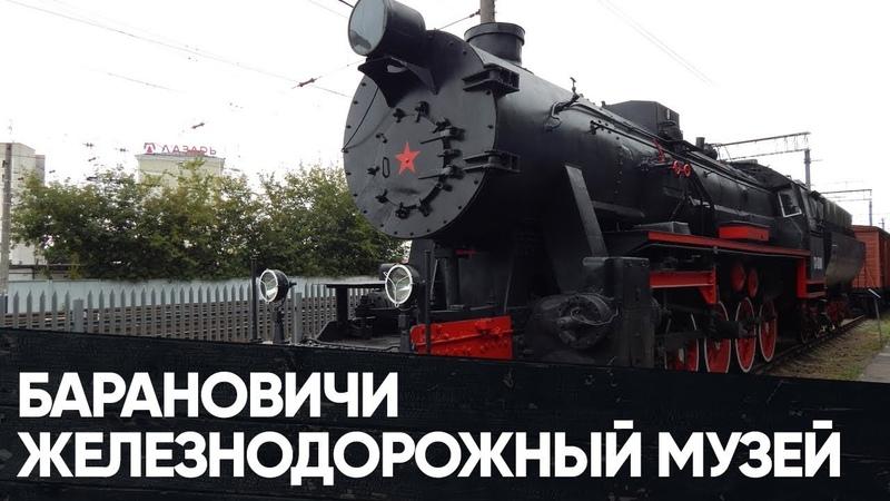Музей железнодорожной техники Беларусь Барановичи