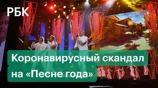 Какой год, такая и песня — «Песню года-2020» обвинили в нарушении мер по COVID-19