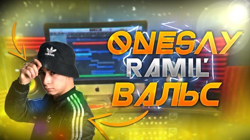 Ramil' Вальс Onesay Edit
