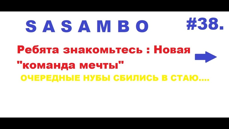 Очередная команда Vs Kamaz 38
