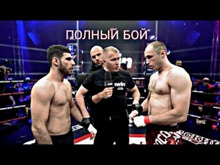 Полный бой Персидский Дагестанец (Хейбати) vs Никулин Тимур / Драка с Акабом