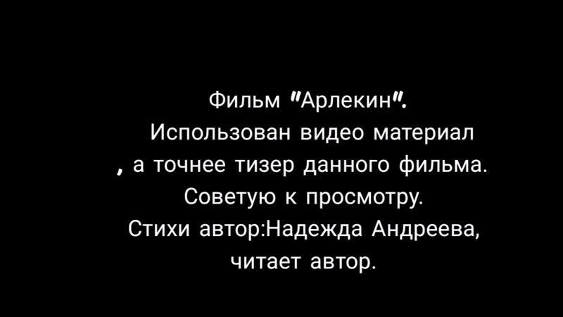 Арлекин Надежда Андреева