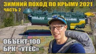 Зимний поход по Крыму. Часть 2. Сталк Объект 100. Береговой ракетный комплекс УТЕС на Черном море