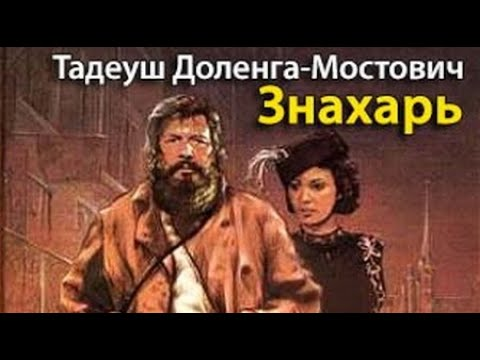 Тадеуш Доленга Мостович Знахарь 1