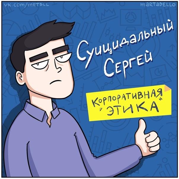 Скинулся на день рождения босса Иллюстратор:
