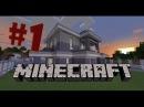 Minecraft Le3 Build! 1 - Офигенный дом!