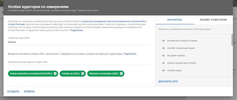 Особые аудитории по намерениям в КМС: как охватить пользователей, которые ищут ваш продукт, изображение №3