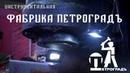 Инструментальная фабрика ПЕТРОГРАДЪ