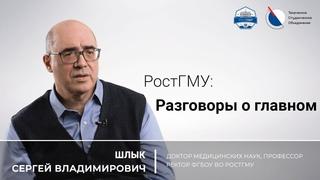 «РостГМУ: диалоги о главном» I выпуск: Сергей Владимирович Шлык