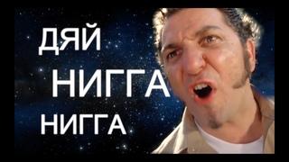 kek - нигга дяй (Андрей Гаврилов - ублюдок мать твою)