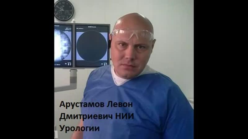 Жыдовская рожа из НИИ Урологии - Арустамов Левон Дмитриевич