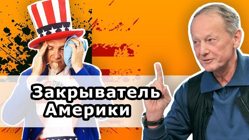 Закрыватель Америки | Задорнов на РЕН-ТВ