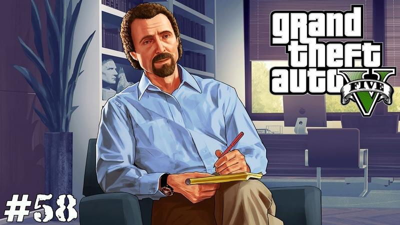Grand Theft Auto V Прохождение ▪ Конец терапии ▪ 58