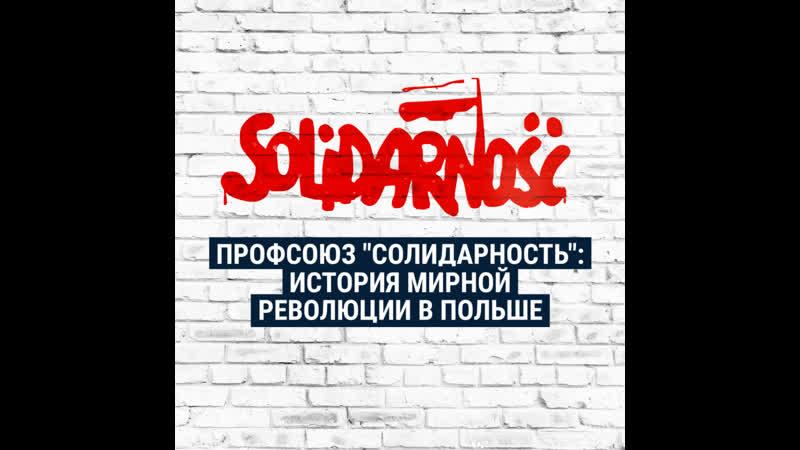 Как мирная забастовка в Польше привела к свержению коммунистов