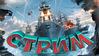 🔴НАЧИНАЮ С НАЧАЛО СТРИМ ПО  |World of Warships|,ЗАЛЕТАЕМ, БУДУ РАД ВИДЕТЬ ТЕБЯ 🔴