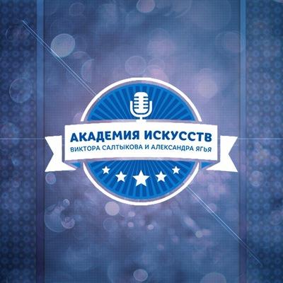 Академия-Искусств Виктора-Салтыкова-И-Александра-Я
