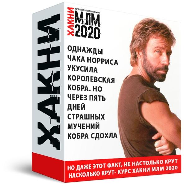 Хакни MLM 2020