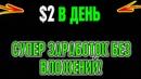 $2 В ДЕНЬ БЕЗ ВЛОЖЕНИЙ✅КАК ЗАРАБОТАТЬ В ИНТЕРНЕТЕ В 2020