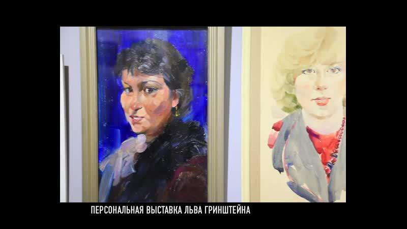 Открылась персональная выставка Льва Гринштейна
