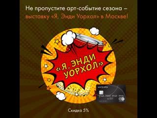 Выставка «Я, Энди Уорхол» в Москве