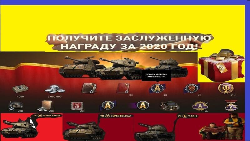 ПОДАРОК ВЕТЕРАНАМ World of Tanks ПОЛУЧИТЕ ЗАСЛУЖЕННУЮ НАГРАДУ ЗА 2020 ГОД