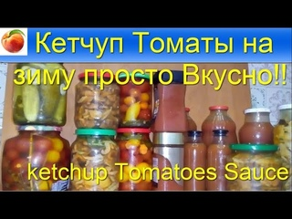 Кетчуп Помидоры на зиму Просто Вкусно ketchup  tomato paste just Густой кетчуп 2 варианта