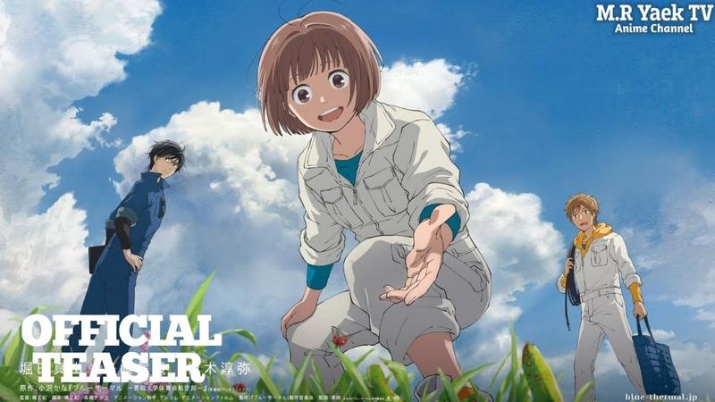 Blue Thermal Aonagi Daigaku Taiikukai Koukuu bu PV Trailer