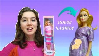 НОВОЕ ПЛАТЬЕ будущей мамы! Распаковка и обзор беременной куклы Fashion Pretty Girl Show