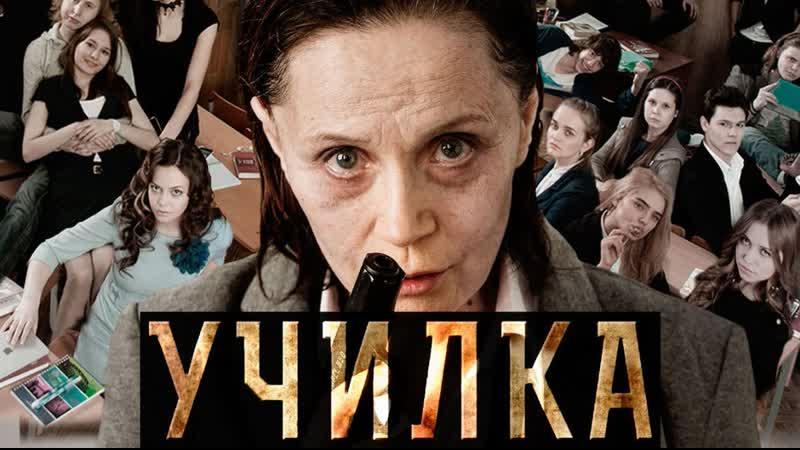 Боевик драма Училка Последнее испытание 2018г