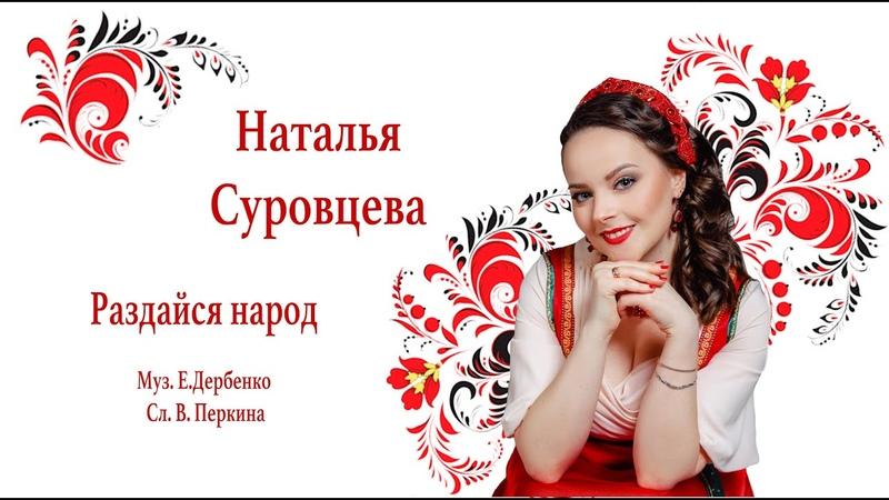Наталья Суровцева Должикова Раздайся народ