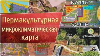 Пермакультурная микроклиматическая карта!