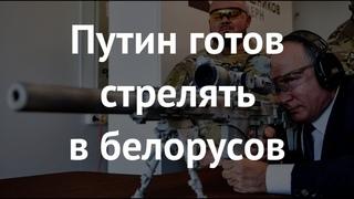 Путин готов стрелять в белорусов