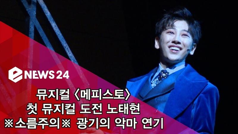 ′메피스토′ 첫 뮤지컬 도전 노태현, ′소름주의′ 광기의 악마 연기 190624